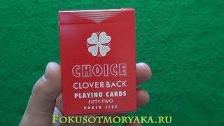 Обзор Колоды RED CHOICE (ВЫБОР) - Где Купить Карты для Фокусов и Покера - Фокусы с Картами от Моряка