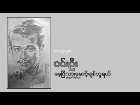 ဝင္းဦး ေမ့ၿပီလားေမာင့္ခ်စ္သူရယ္ Win Oo - Mae Pyi Lar Maung Chit Thu Yae(Full Album)