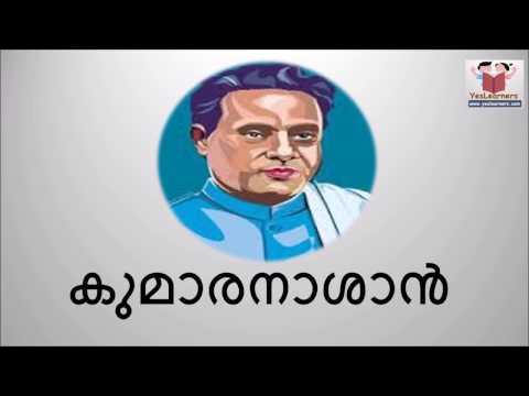 Kumaranasan - (കുമാരനാശാന്) - Kerala Renaissance - Kerala PSC Coaching