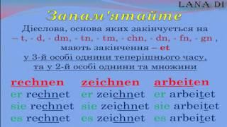 Німецька мова українською! Урок 10. Cc, Zz, ch; відмінювання дієслів