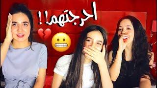 اسئلة محرجة مع رند و جودي 😬 !! مين رح يتجوزوا ؟