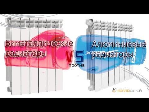 Биметаллические радиаторы против алюминиевых | Экспертное мнение