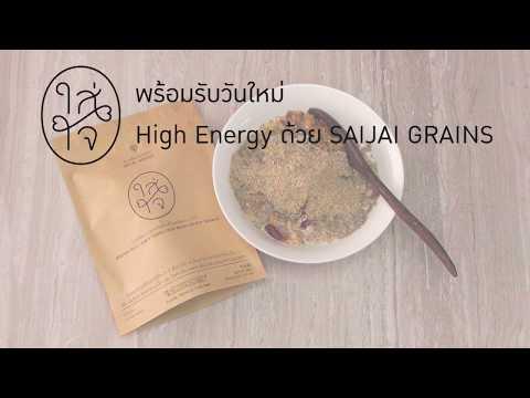 พร้อมรับวันใหม่ High Energy ด้วย SAIJAI GRAINS