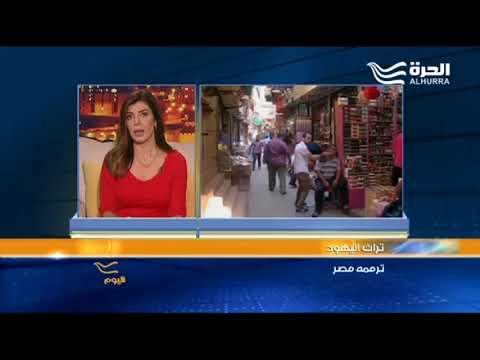 ما تزال تحمل اسمهم حتى الساعة كحارة اليهود في مصر...