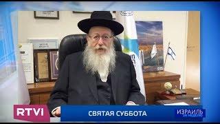 «Израиль за неделю» // Международные новости RTVi — 2 декабря 2017 года