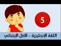 اللغة الانجليزية للصف الأول الابتدائي الترم الثاني الوحدة السادسة الدرس الخامس mp3
