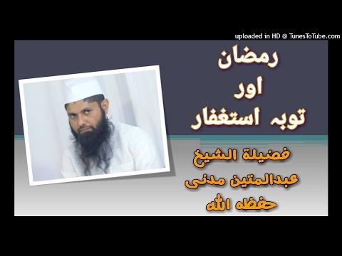 Ramazan aur Tauba Istighfar by Sheikh Abdul Mateen Madani Hafizahullah