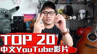 最多觀看的20支中文YOUTUBE影片 你有看過嗎?