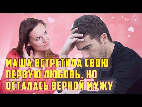 Маша встретила свою первую любовь, он предложил ей вспомнить старые времена и уйти от мужа, но ...