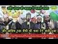 सलातो सलाम और आसिफ भाई की रुला देने वाली दुआ 15 Jan 2020 Kurrahi Baanda