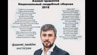 Азамат Цавкилов (сборник национальных свадебных песен)