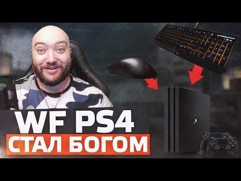 ПОДКЛЮЧИЛ К PS4