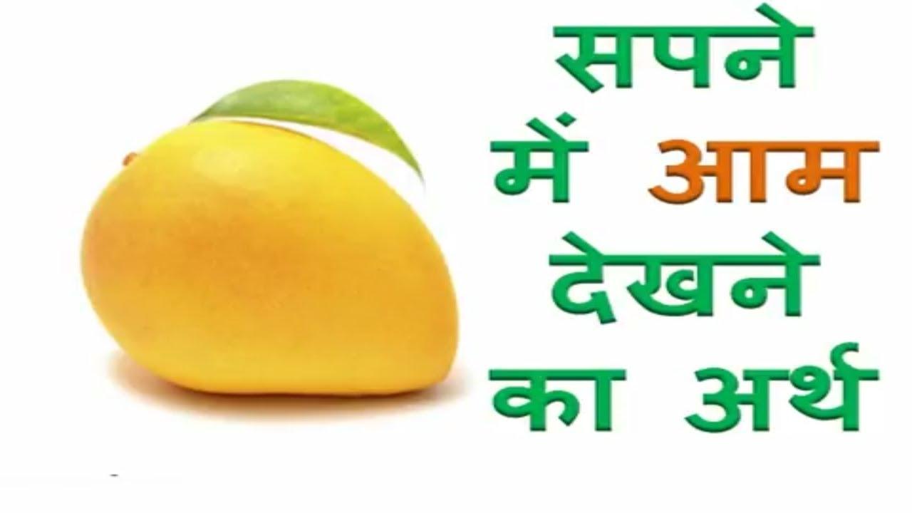 सपने मे आम देखने का फल | Mango Dream Meaning in Hindi