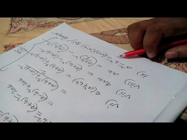 ?????, ???, ??? ??????? ????????? ???? ??????? ?? ????? |All algebraic Formula |