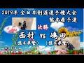 2019年 全日本剣道選手権大会 - 熊本県予選 【 - 決勝 - 】西村(熊本県警)vs 嶋田 - kumamoto - high level kendo