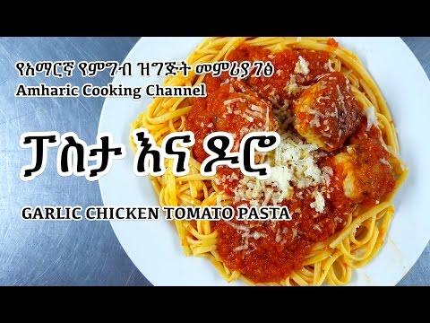 Simple Chicken Tomato Pasta - ፓስታ - Amharic - የአማርኛ የምግብ ዝግጅት መምሪያ ገፅ
