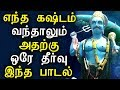 Heal All Your Problems | Samy Sniswaran Tamil Padal | Best Tamil Devotional Songs