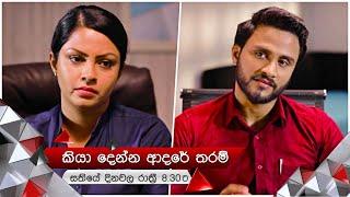 අනුත්තර ගැන නිර්වාන් දැනගනිද ?  | Kiya Denna Adare Tharam | Sirasa TV Thumbnail