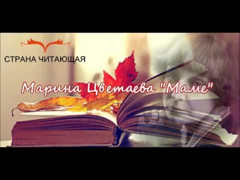 Изображение предпросмотра прочтения – ВладиславМарков читает произведение «МАМЕ» М.И.Цветаевой