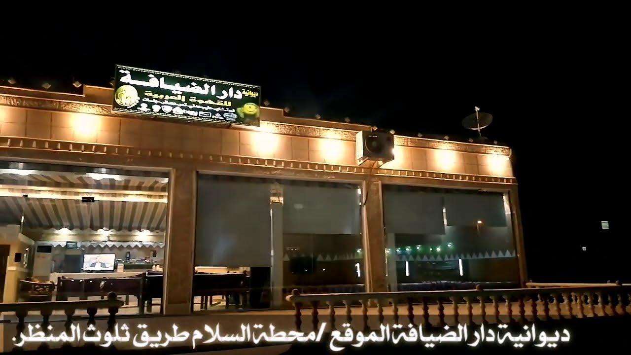 ديوانية دار الضيافة محطة السلام طريق ثلوث المنظر وادي الخير