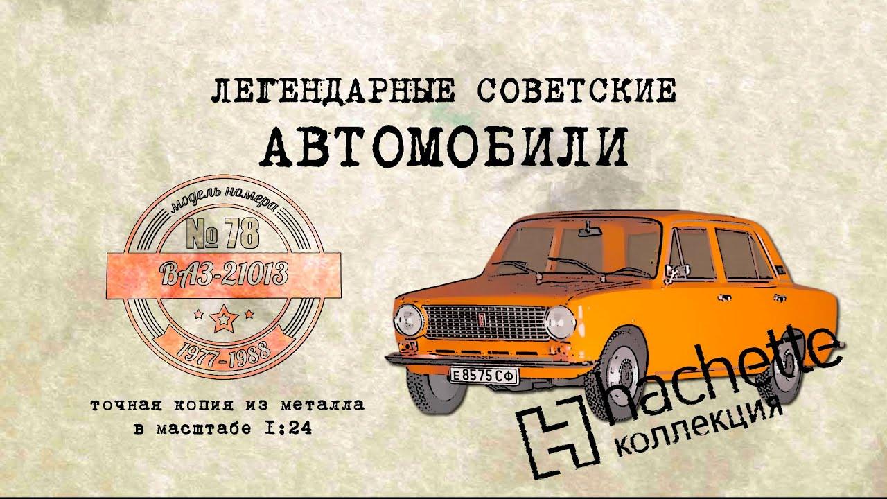 ВАЗ 21013/ Коллекционный / Советские автомобили Hachette №77 / Иван Зенкевич