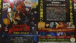 放課後ミッドナイターズ 2012 映画チラシ 2012年8月25日公開 【映画鑑賞...