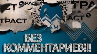 видео Траст Банк