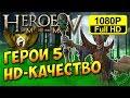 Heroes V HD. Герои Меча и Магии 5 в HD качестве (Обзор мода PRT Beta 0.3) + Улучшенный интерфейс