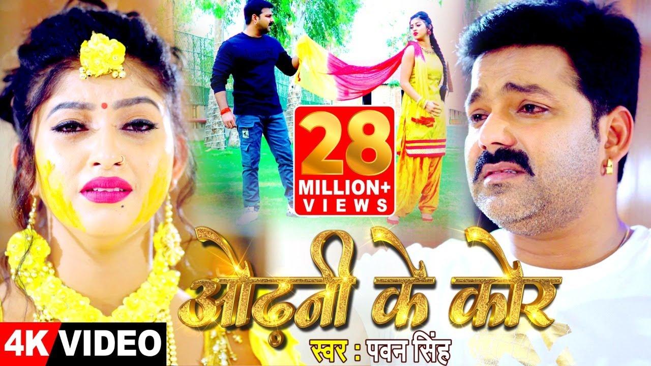 4K VIDEO - ओढ़नी के कोर - #Pawan Singh, Ft. Komal Singh - Odhani Ke Kor - Bhojpuri Sad Song 2021