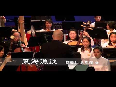 東海漁歌 Fisherman Song at East China Sea 庇詩中樂團 BCCO