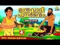 Download Malayalam Story for Children - മന്ത്രവാദി പുനർജന്മം | Rebirth of Tantric | Malayalam Fairy Tales