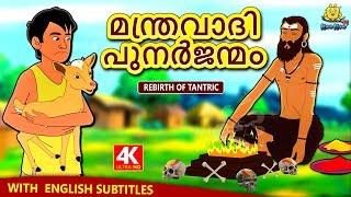 Malayalam Story for Children - മന്ത്രവാദി പുനർജന്മം | Rebirth of Tantric | Malayalam Fairy Tales