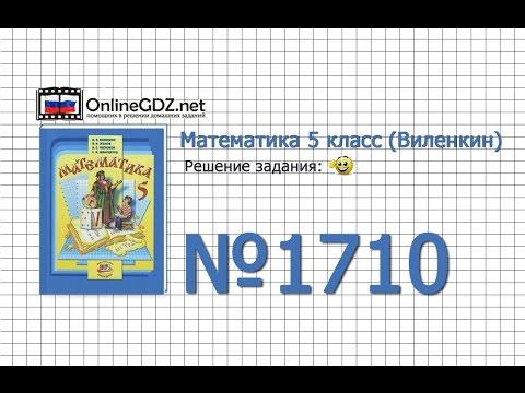 Задание № 1683 - Математика 5 класс (Виленкин, Жохов)