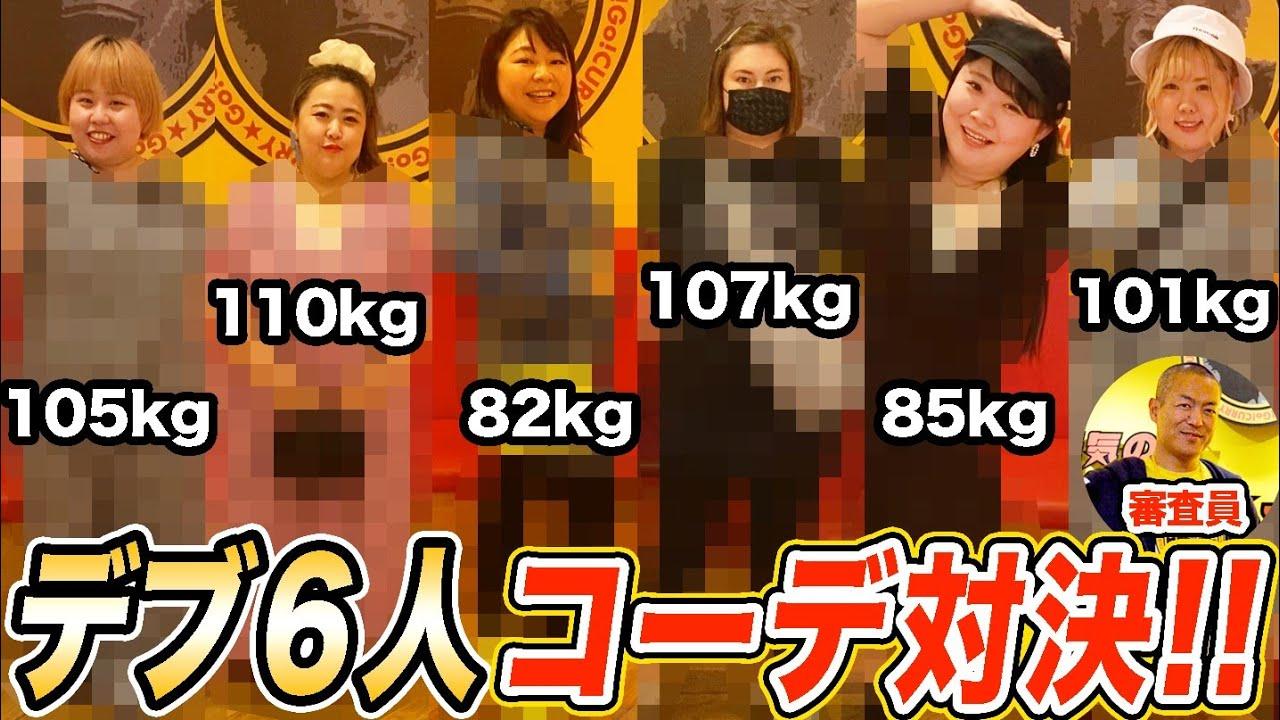 【コラボ】超デブ6人で私服コーデ対決!!(ぽちゃHOME)