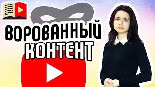 видео Использование контента