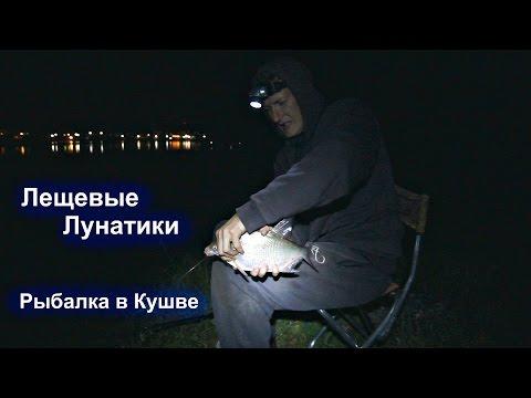 """Рыбалка в Кушве - """"Лещевые Лунатики"""" ( ночная ловля )"""