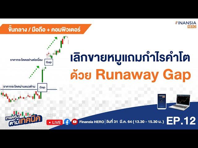 EP 12: เลิกขายหมูแถมกำไรคำโตด้วย Runaway Gap (31/03/64)