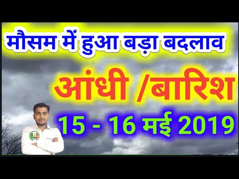 15-16 मई मौसम जानकारी weather report today weather news today Aaj ka mausam 