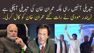 Narendra Modi Call to Imran Khan for News Pakistan Prime Minister