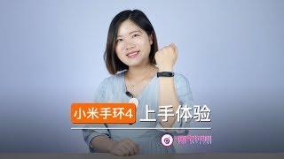 Xiaomi Mi Band 4 Hands On 小米手环4快速体验:彩屏+小爱同学 国民手环新升级|Eva的科技生活84