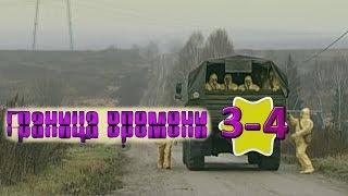 Граница времени 3-4 серия || Фантастические фильмы 2015 hd || Фантастические фильмы 2014.