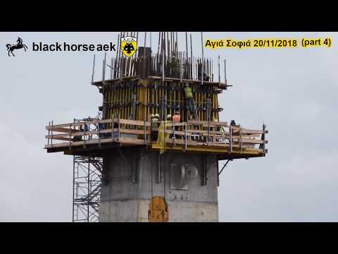 AEK F.C football stadium construction ΑΓΙΑ ΣΟΦΙΑ 20-11-2018 (P 4 από 4)Ένωση πετάλων από ψηλά!!!