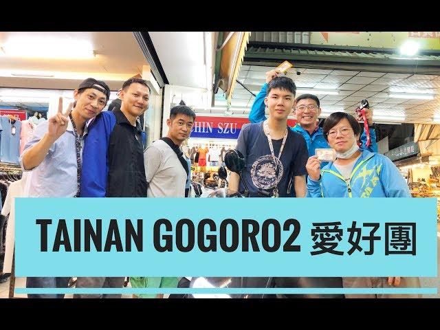 2018/04/27 Tainan GoGoRo2???  @ ?????
