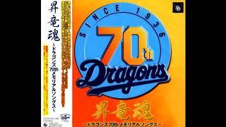 伊藤久男 - ドラゴンズの歌