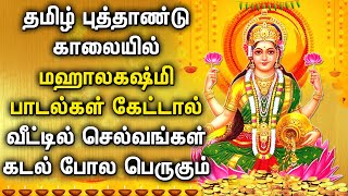 TAMIL NEW YEAR SPL MAHA LAKSHMI TAMIL DEVOTIONAL SONGS | Powerful Maha Lakshmi Tamil Bhakti Padalgal