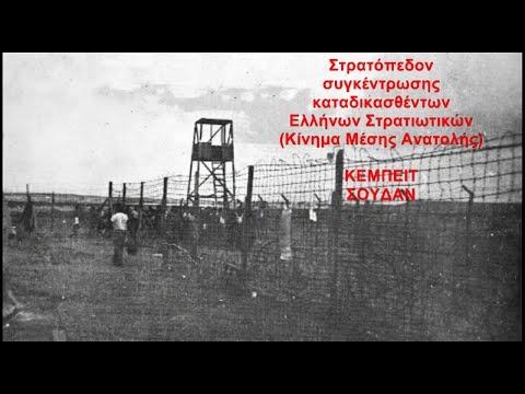 Γιάννης Πρωτόπαπας  - Στρατόπεδο Συγκέντρωσης Κεμπέιτ Σουδάν-Β' Παγκόσμιος Πόλεμος