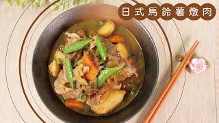 日式馬鈴薯燉肉|輕鬆上手 零失敗【欸!爸今天吃什麼】