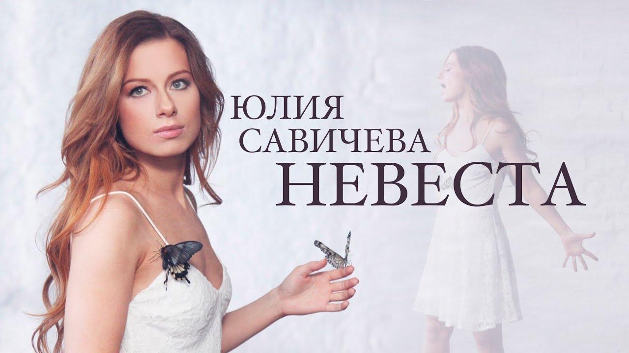 Юлия савичева текст песни невеста