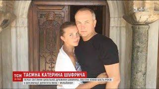 Нестор Шуфрич вніс у свою декларацію жінку та двох дітей
