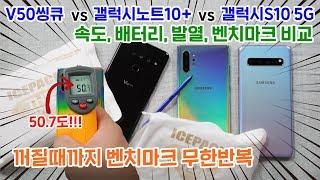 갤럭시노트10+ vs V50씽큐 vs 갤럭시S10 5G 비교! 속도, 배터리, 발열, 쓰로틀링